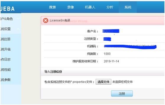 公司内部流程:license 申请流程