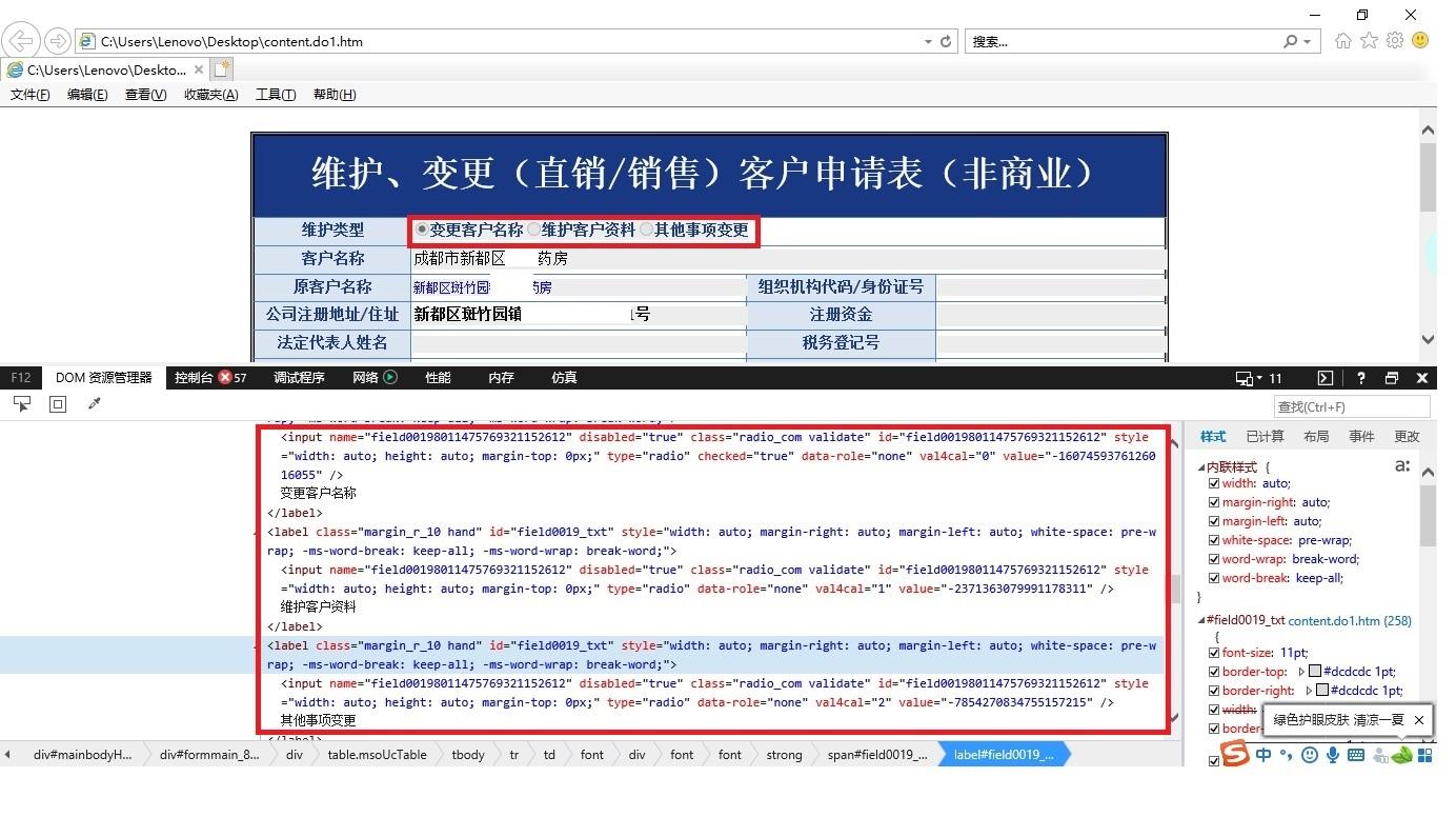 网页上判断单选按钮和复选框值的简单方法