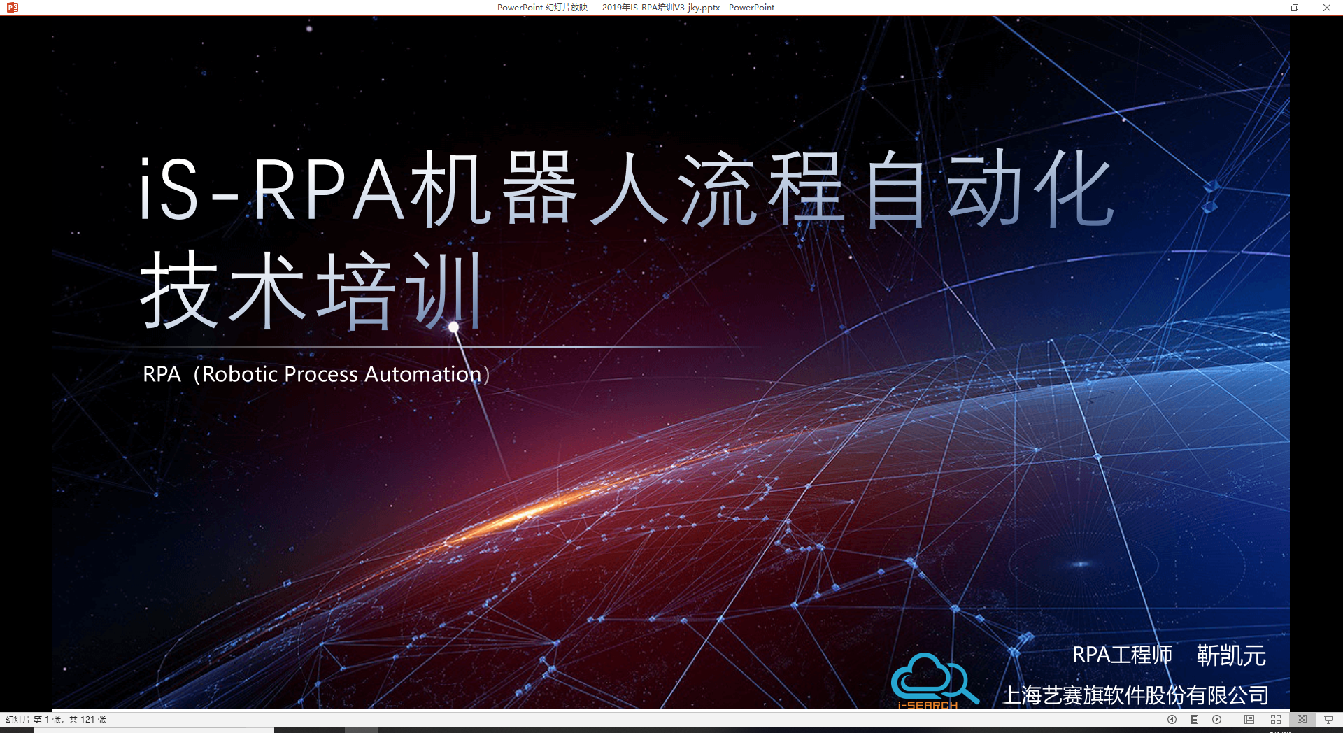 iS-RPA 技术认证培训 - 深圳 20190605 班 - 培训开始