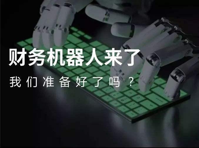 财务机器人会不会替代财务人员