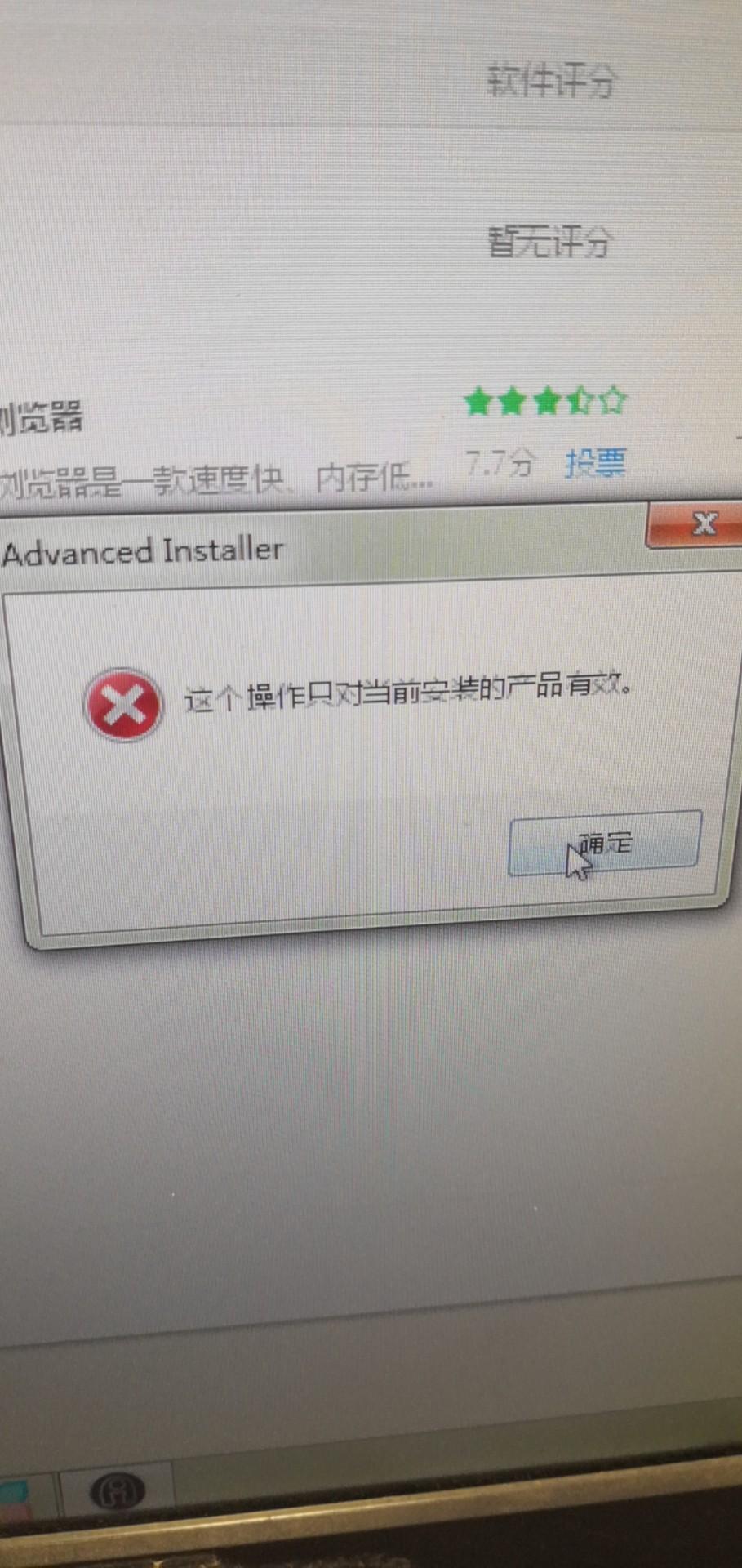 "IS-RPA 安装报""此文件的版本与正在运行的 windows 版本不兼容"""