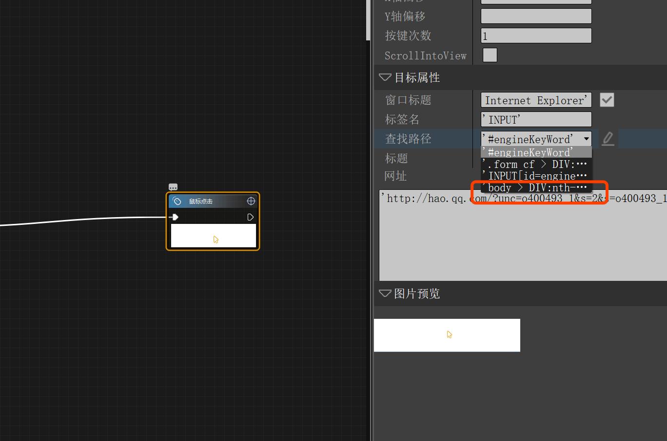 循环点击网页按钮,属性一直变,其中的一种处理方法