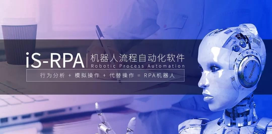RPA 是什么软件?可以用在哪里?