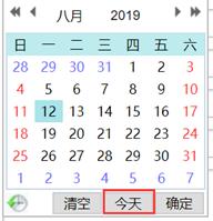 关于日历设置的问题