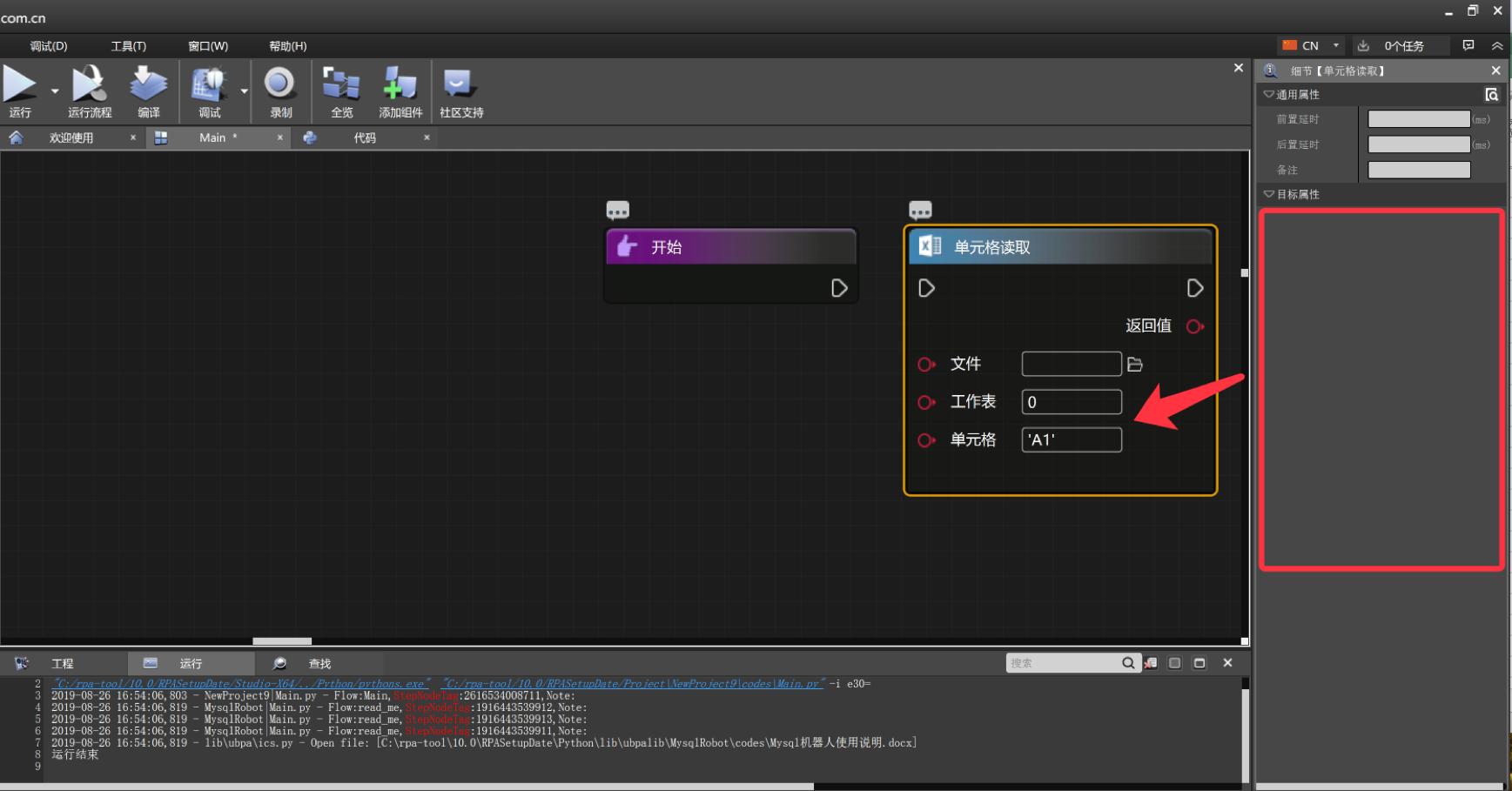 iS-RPA 10.0 前瞻系列(3) - 设计器操作用户体验优化一