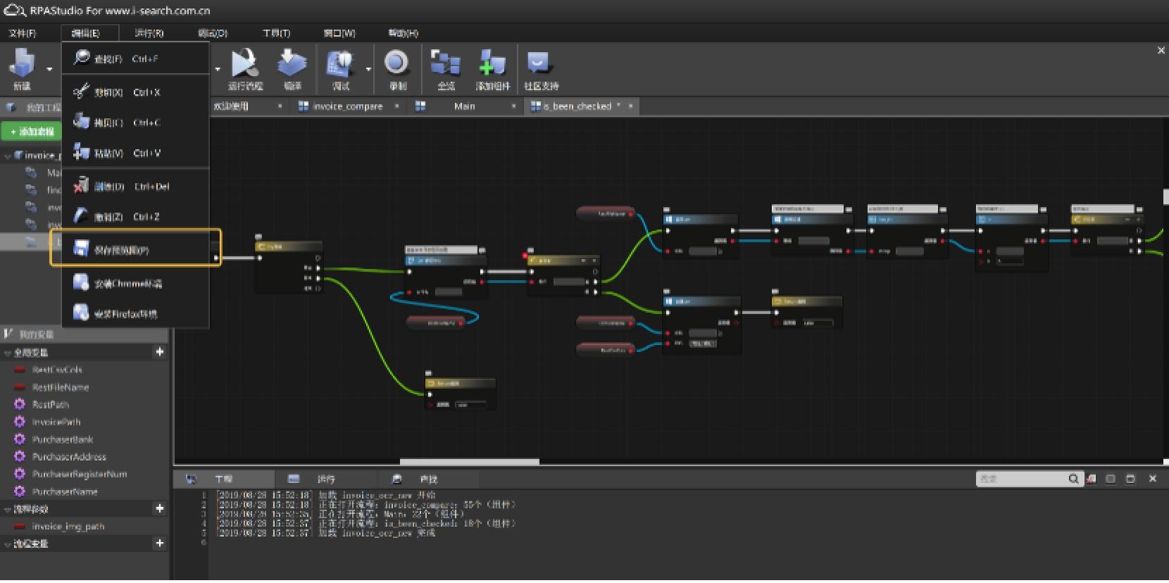 iS-RPA 10.0 前瞻系列(6) - 设计器操作用户体验优化二