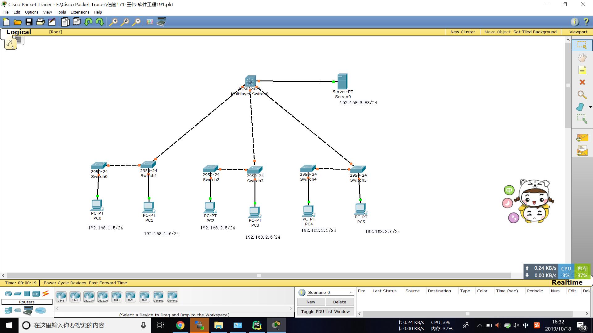 网络技术 - 教你配置三层交换机(实现小型局域网)-1