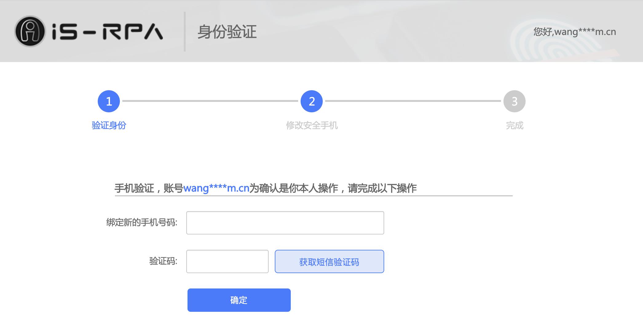 如何修改艺赛旗 ID 绑定的手机号码与邮箱