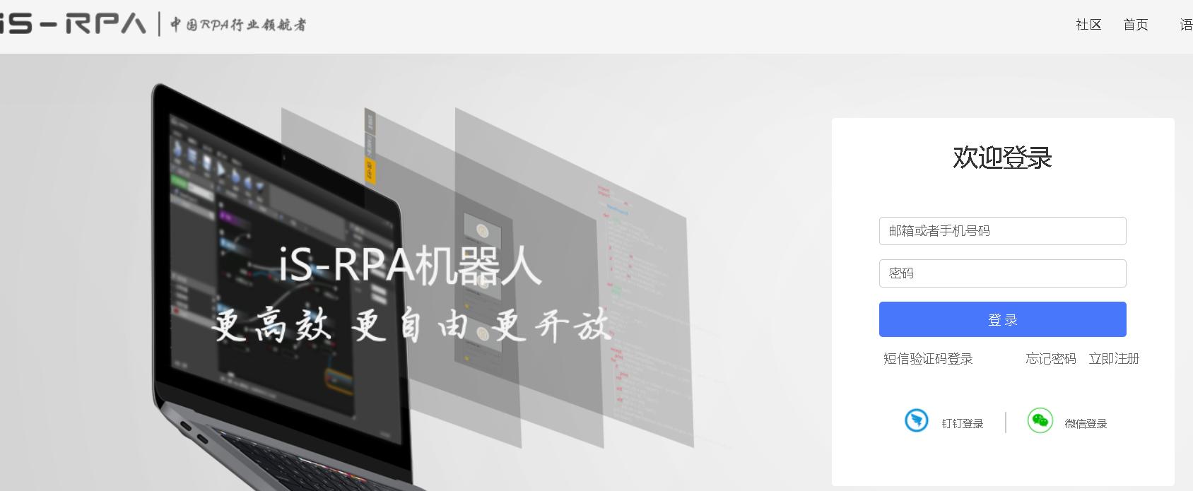 关于艺赛旗 rpa 9.0 升级验证码识别方法