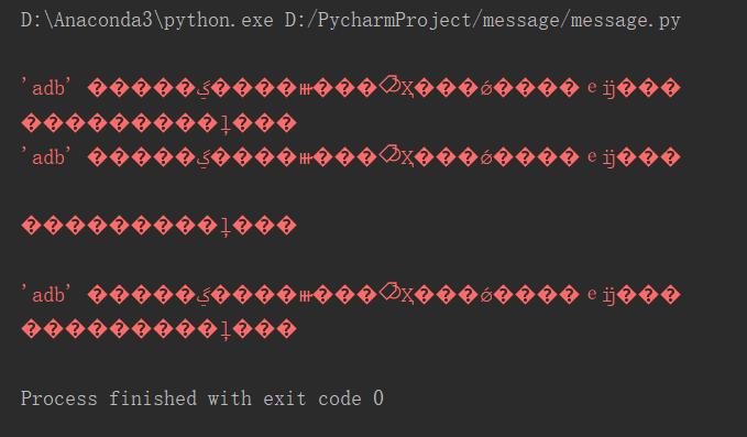PyCharm 执行 os.popen 出现中文乱码的问题解决方法