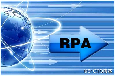 RPA 有哪些优点与缺点