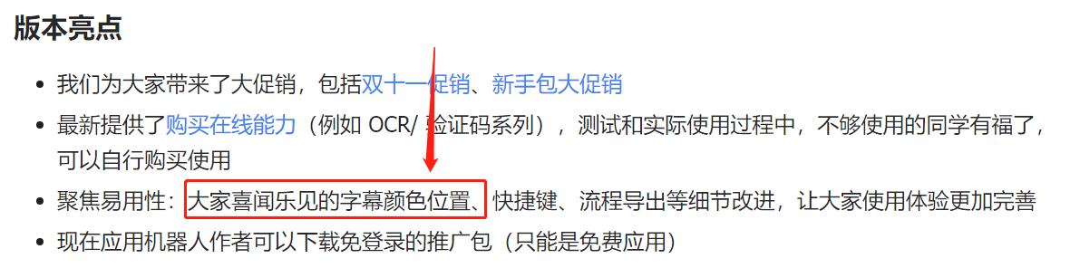 【iS-RPA10.1 优化体验】(10) - 【字幕】的自白