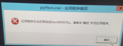 RPA 机器人、RPA 设计器启动提示 python.exe 系统错误!
