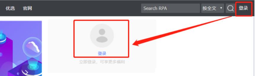 【iS-RPA10.2 优化体验】(3) - 总想对你表白