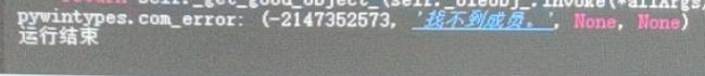 pywin32 在 excel 单元写入批注