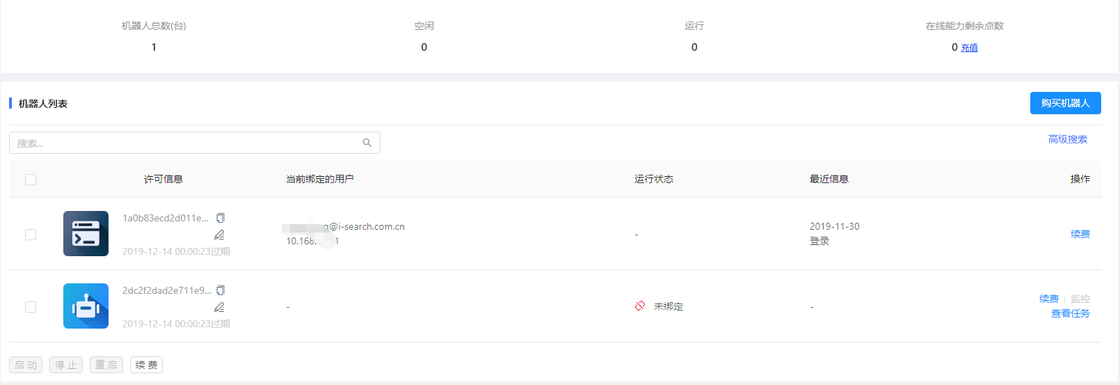 【iS-RPA10.2 优化体验】(5) - 村里通网了,真快!