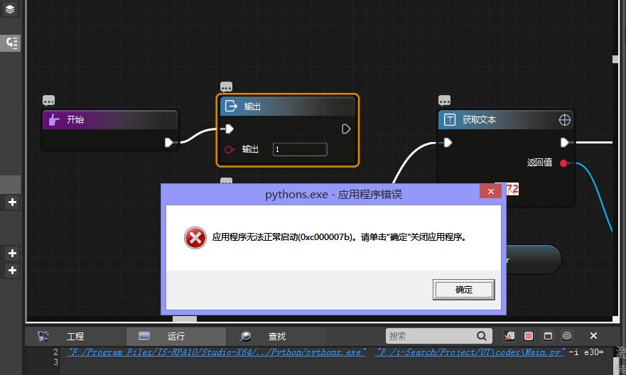 10.3 版本运行出错