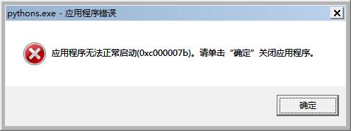 打开 RPAStudio 后,运行 Hello_ISRPA, 提示 pathons.exe 无法正常启动