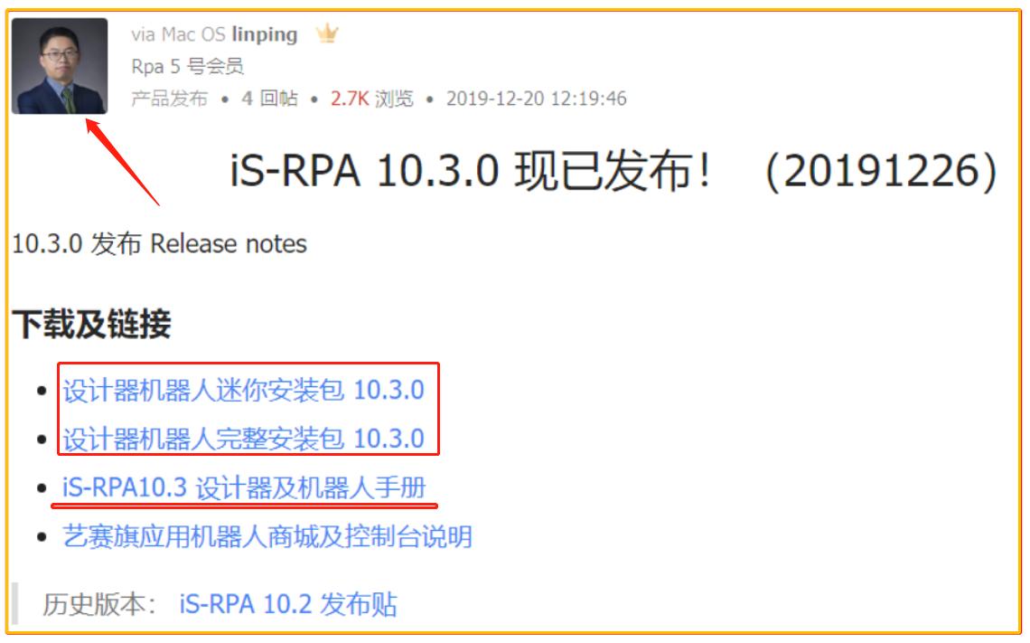 iS-RPA 从起步到飙速(二)—— 通往新世界
