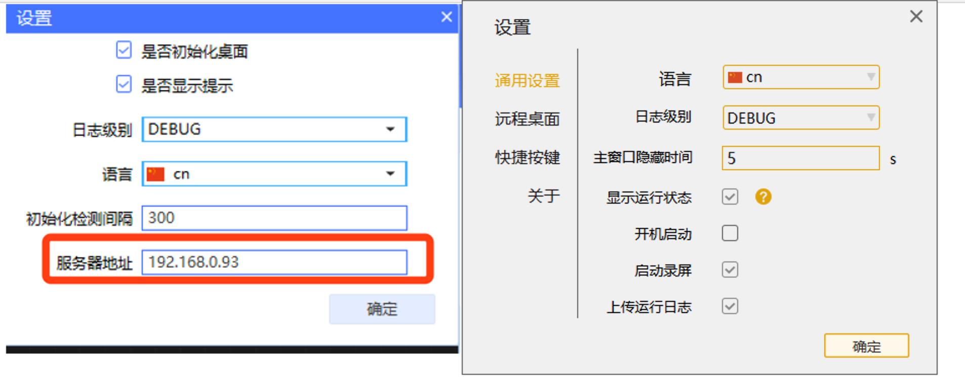 最新版机器人设置里面没有服务器地址设置了吗?