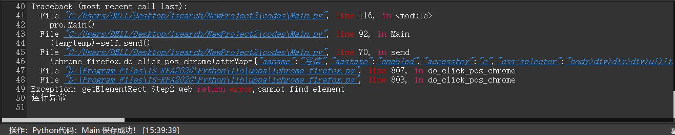 错误提示:Exception: getElementRect Step2 web return error,cannot find element