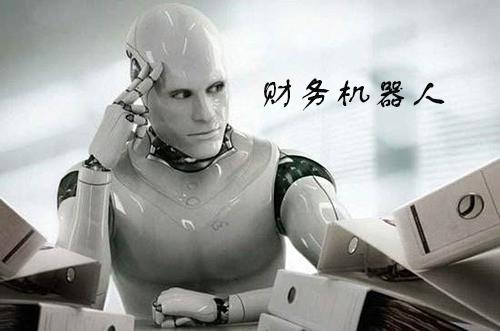 未来财务机器人将成为会计人的同事