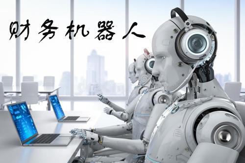 财务机器人会不会替代会计人员