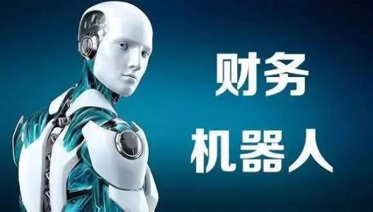财务机器人对财务有哪些影响