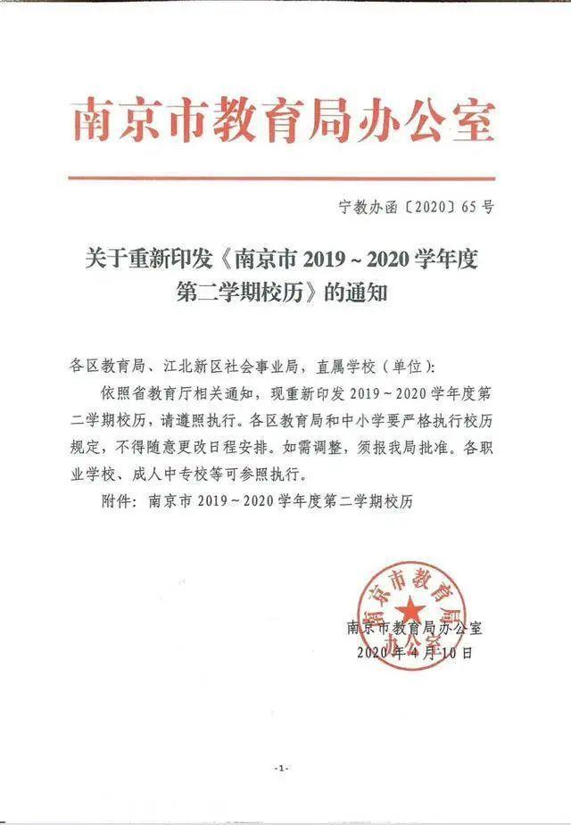 南京等全国多地明确学生放暑假时间