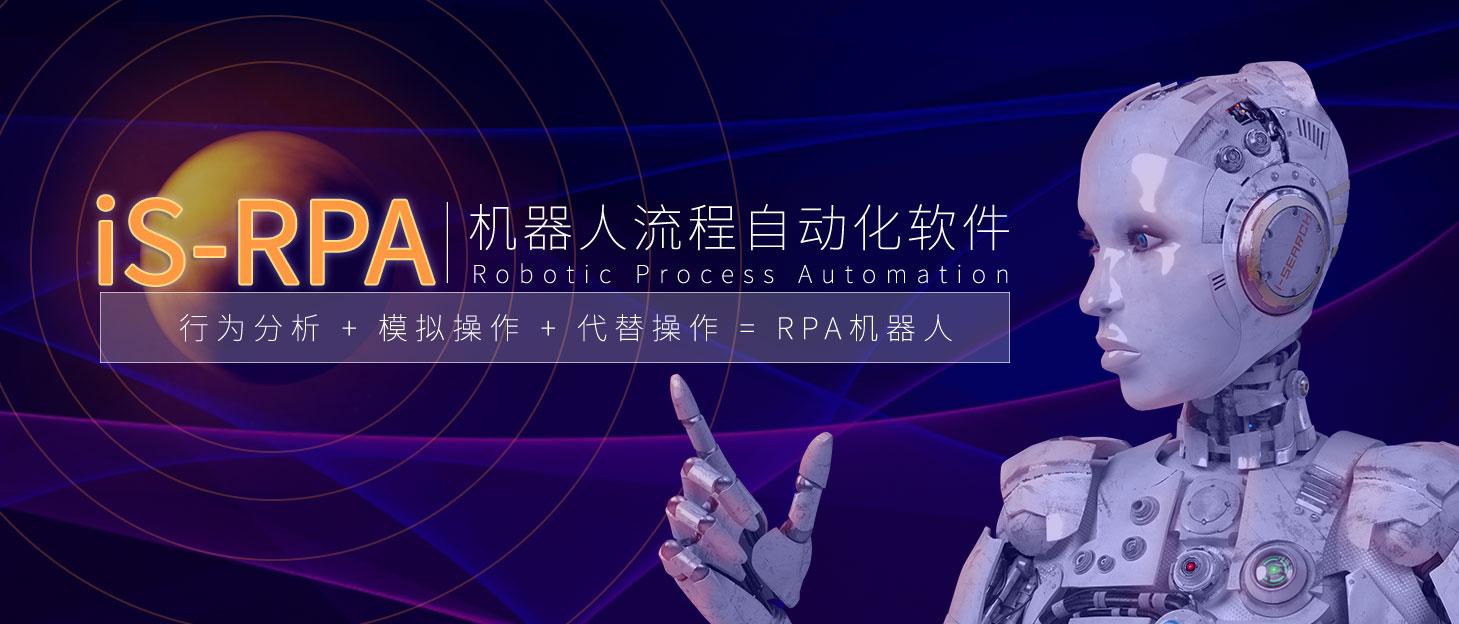 有奖招募:iS-RPA 2020.3.0 Beta 版全新升级,抢先体验