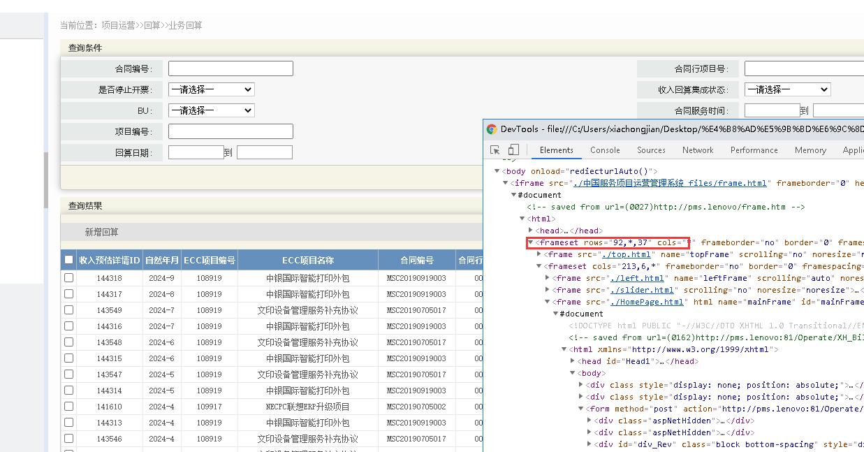 【V2020.2】修复 ie 页面包含 frameset 标签点击报错补丁
