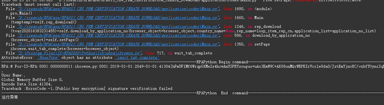 2020.2 版本的获取文本和获取文本等待组件 bug