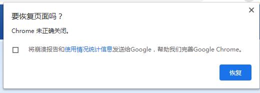 谷歌浏览器,未正确关闭的消息框 关闭终极大招