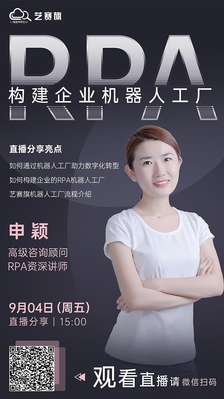 直播   RPA 机器人工厂会成为企业数字化转型的下一个风口吗?