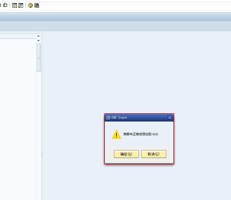 SAP 系统中拾取出现弹窗问题?