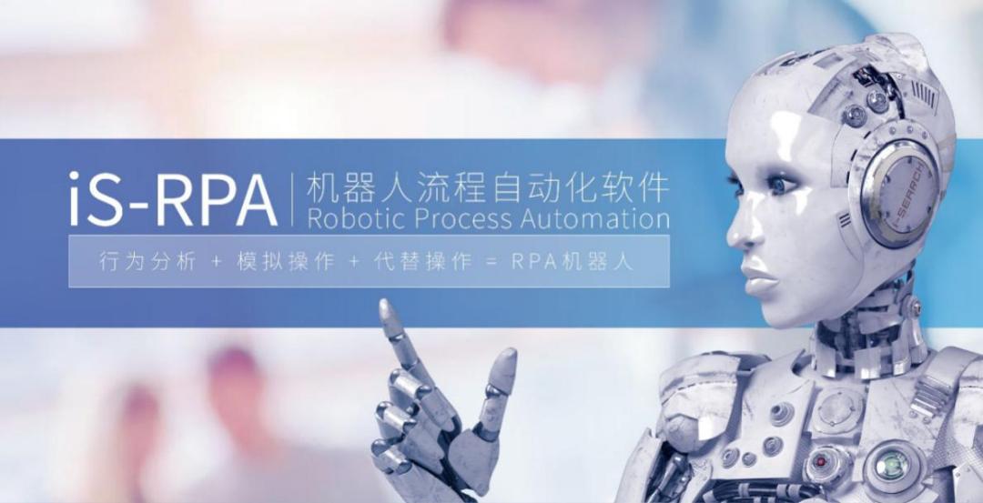 一叶知秋:2020 年中国 RPA 行业研究报告