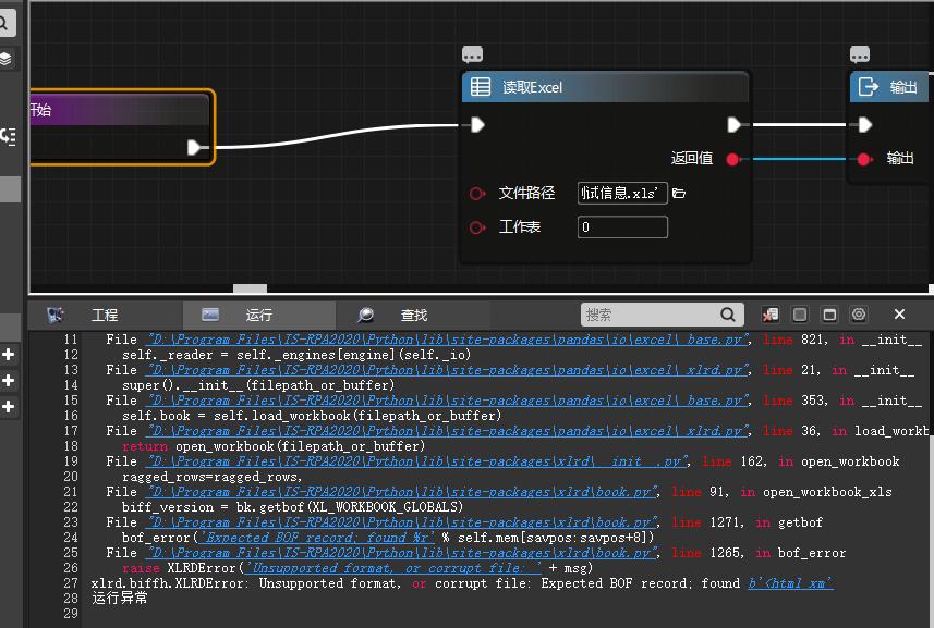 【求个高手给指点指点】html 类型的 excel 文件如何读取?