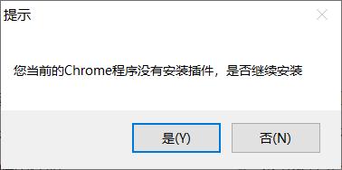 Chrome 安装问题