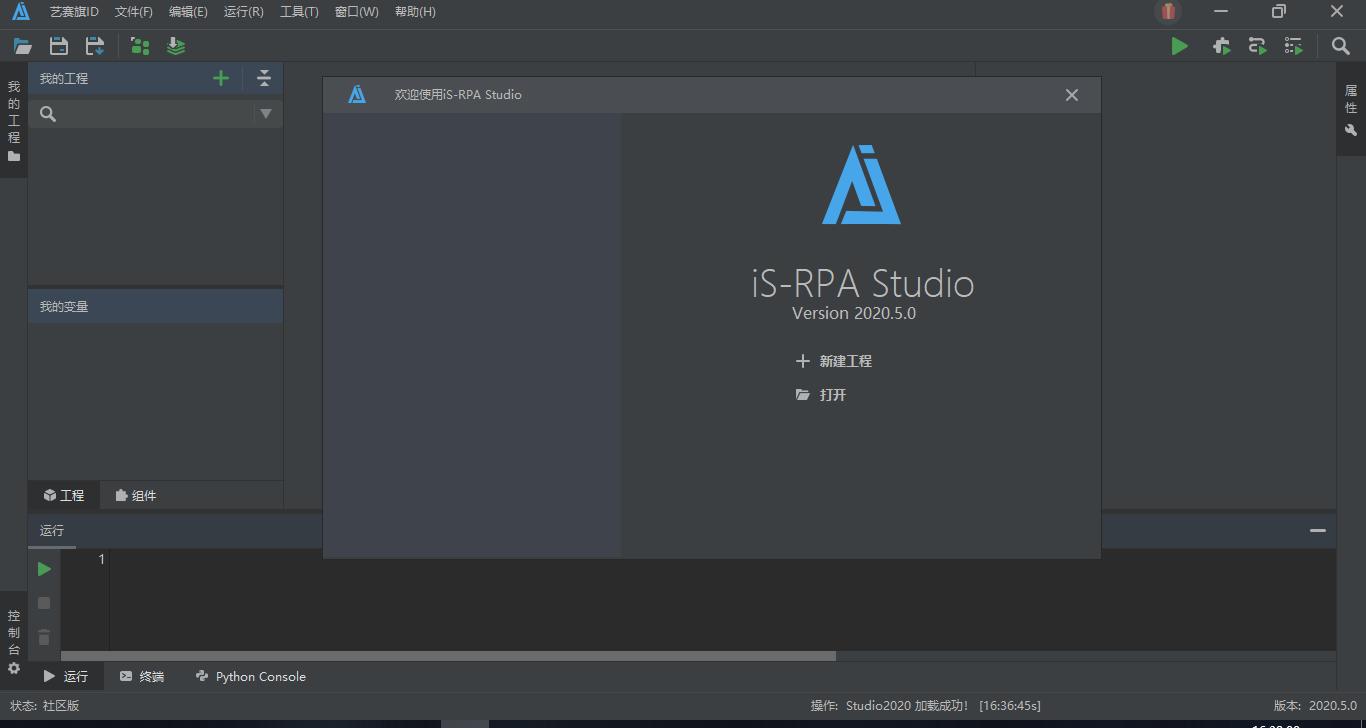 iS-RPA 2020.5.0 你安装了吗?