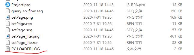 2020.5 版本设计器会在起始打开的位置输出一个 PY_LOADER.LOG