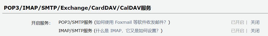 发送 qq 邮件报 [Errno 11001] getaddrinfo failed