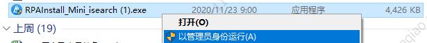 【20.5】RPAInstall_Mini_isearch .exe 安装不了
