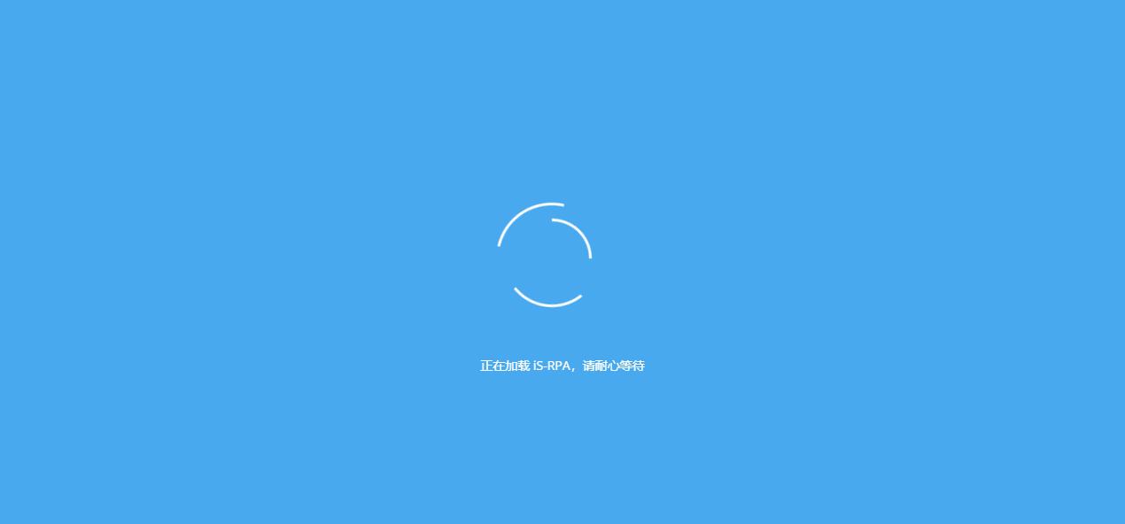服务平台 4.0 页面一直加载问题