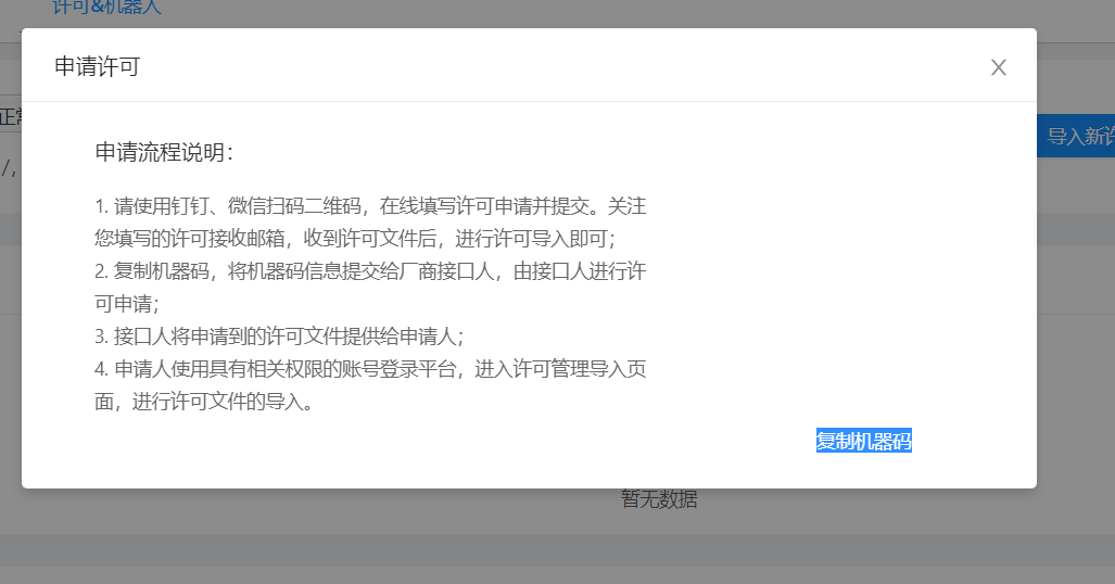 2020.5 服务端 部署完,无法获取机器码