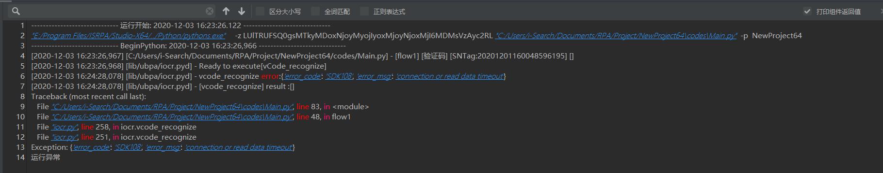 【验证码】组件异常 error_code:SDK108