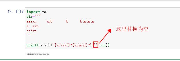 正则 sub 去除字符串空格及 \n