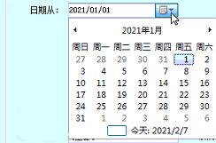 CS 架构日期控件如何操作