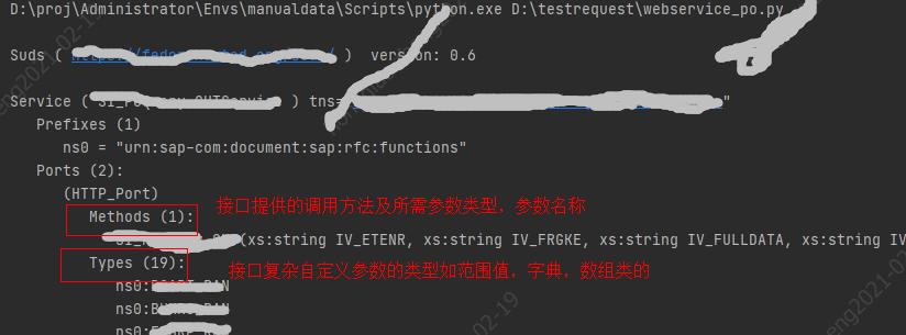 调用 webservice 接口