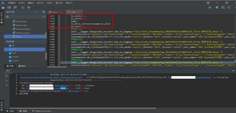 子流程中代码块组件已删除,但代码没有被删除