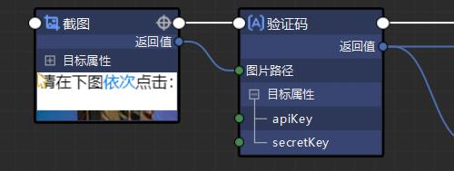 截图组件配合验证码使用优化建议